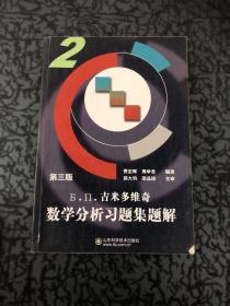 吉米多维奇数学分析习题集题解2(第3版) /费定晖、周学圣 山东?