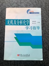 无机及分析化学学习指导 /钟国清、朱云云 科学出版社