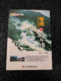 自然灾害自救科普馆--滑坡的防范与自救 /谢宇 西安地图出版社