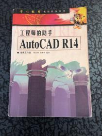 工程师的助手:AutoCAD R14 /蔡汉明、胡海明 人民邮电出版社