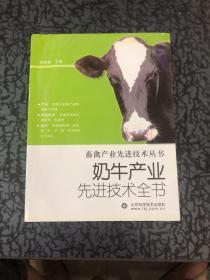 畜禽产业先进技术丛书:奶牛产业先进技术全书 /孙国强 山东科学?
