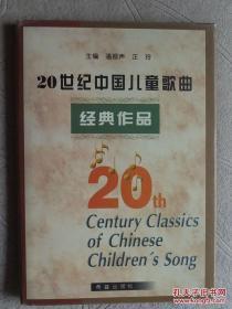 20世纪中国儿童歌曲经典作品