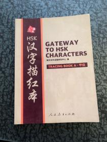HSK汉字描红本:甲级 /周丽娟 人民教育出版社
