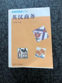 英汉商务(新学科术语小词典) /胡志勇 复旦大学出版社