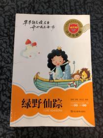 绿野仙踪:注音全彩版 /谢林 延边教育出版社