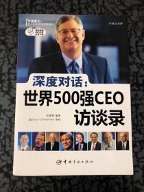 深度对话.全球世界500强CEO访谈录 /孙晓燕 中国宇航出版社