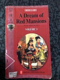 A Dream of Red Mansions volume 1 /曹雪芹、高鹗 外文出版社