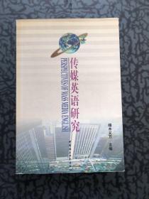 传媒英语研究 /端木义万 中国社会科学出版社