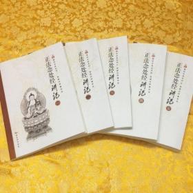正法念处经讲记 佛经宝典系列 1-5册 智圆法师讲解 全套完整
