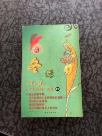 严沁系列小说(17冬绿) /严沁 中国文联出版社