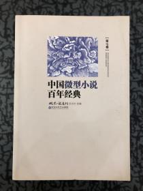 中国微型小说百年经典(卷7) /微型小说选刊杂志社 百花洲文艺出