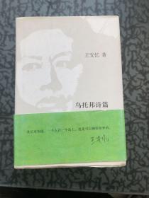 乌托邦诗篇 /王安忆 华东师范大学出版社
