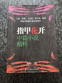 指甲花开·中篇小说精粹 /赵丽宏 华东师范大学出版社