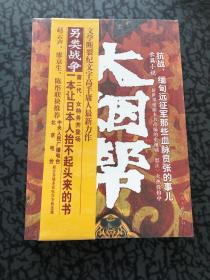 大烟帮 /庸人 河南文艺出版社