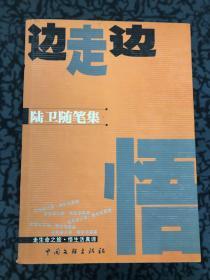 边走边悟—随笔集 /陆卫 中国文联出版社