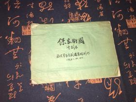 上海京剧团团长:丁国岑 创作文稿 保家卫国  京剧本  前面复写