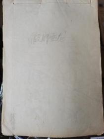 著名作家、曾任中华诗词艺术家联合会名誉会长、中国电视艺术家协会云南分会常务理事 张作为 1978年大型历史剧剧本《假婿乘龙》手稿,手订一本183页 全,保存完好