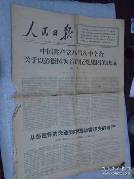 人民日报,1967年8月16日