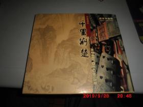 邮册珍藏册:千里荆楚 (邮票完整)