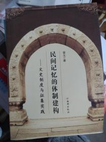 民间记忆的体制建构:文史制度与征集实践