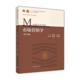 市场营销学 第六6版 吴健安 高等教育出版社 9787040485196