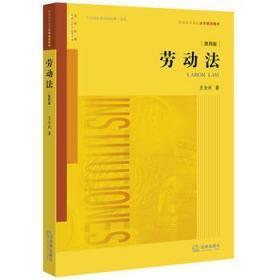 正版 劳动法第四版4版 王全兴 法律出版社9787519706067