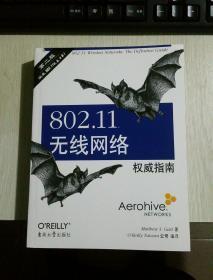 802.11无线网络权威指南