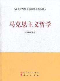 马克思主义哲学 高等教育出版社 9787040267747 本书编