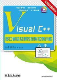 Visual C 串口通信及测控应用实例详解刘长征 9787121219160