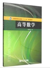 高等数学 黄浩等编9787560855950同济大学出版社