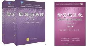 正版 信号与系统 郑君里 第三版 上册 下册 教材 答案