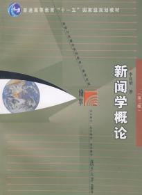新闻学概论 李良荣 9787309064513 大学出版社