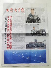 解放军报2018年4月13日。南海海域海上阅兵。(12版全)