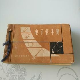 电子管手册(1--3集合订)