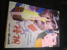 梧桐(1981/总第24期)