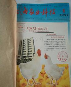 上海农业科技(双月刊)   1993年(1-6)期   合订本   (馆藏)