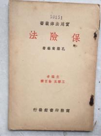 保险法(民国25年第4版)