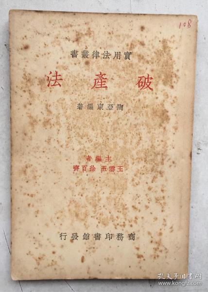 破产法( 陶亚东编,民国26年第6版)
