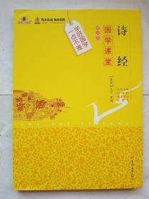 国学课堂:诗经(解读版)