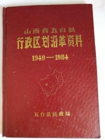 五台县行政区划沿革资料1949-1984