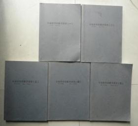 市场哲学的数学原理完全配图手册全五册(含课文,回复,解盘)