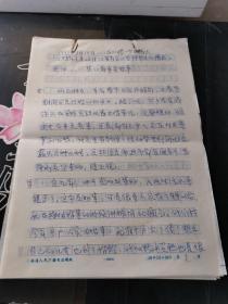 莫让喜事变愁事【南通资料十一页】