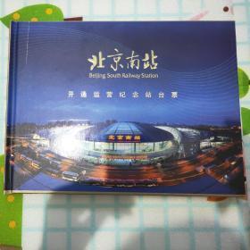 北京南站开通运营纪念站台票