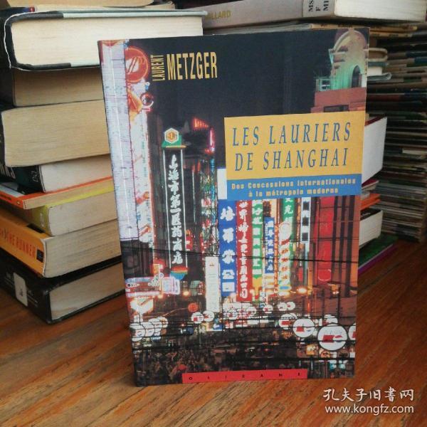 Les Lauriers de Shanghai  【法文原版】