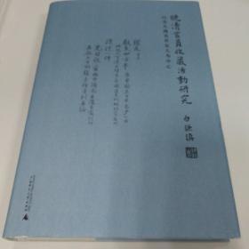 晚清官员收藏活动研究,签名本!!!!