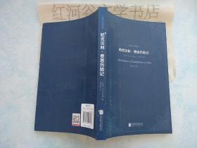 世界十大文学名著:哈克·贝利费恩历险记(潘庆舲先生经典译本)