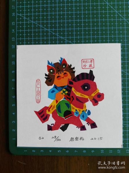 赵奎礼藏书票6