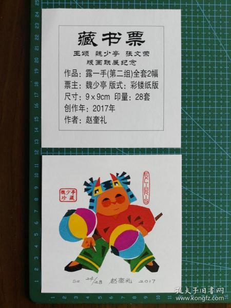 赵奎礼藏书票9