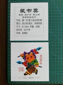 赵奎礼藏书票11
