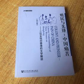 殖民与先锋:中国痛苦:三位女性对香港的文学解读 (作者签名)